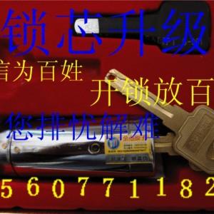 南宁开锁换锁服务,24小时