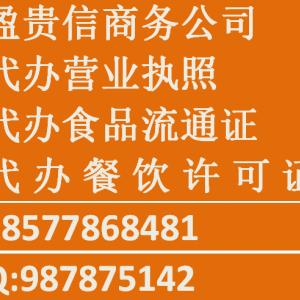 南宁市快餐店小吃店要办什么证件--餐饮服务许可证营业执照税务