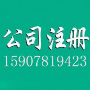 南宁注册公司多少钱,南宁营业执照代办多少钱