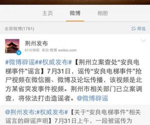 湖北荆州电梯抢尸视频被证实系谣言 相关部门已立案调查(全文)