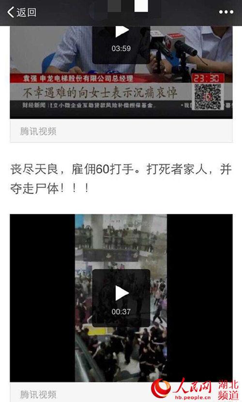 网友发布的安良电梯抢尸视频截图