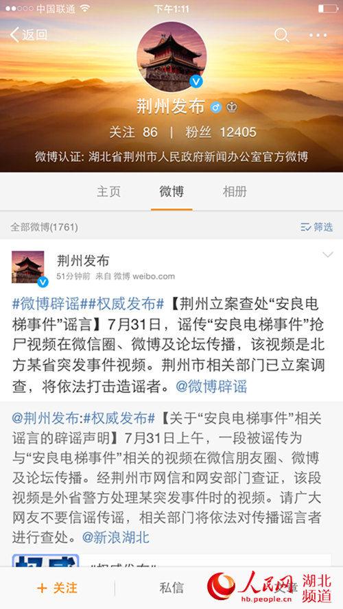 荆州市政府新闻办通过其官方微博发布:该段视频是外省警方处理某突发事件时的视频。