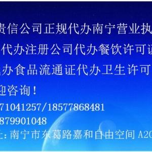 南宁市青秀区注册公司代理税务代理