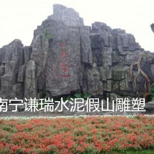 水泥雕塑GRC景观实景场景水泥雕塑