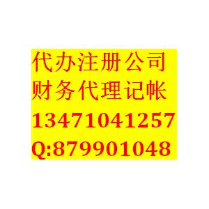 公司营业执照全套一条龙注册,专业代理记账
