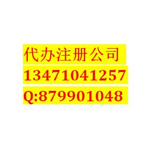 广西南宁无地址注册公司税务代码财务代理一条龙服务
