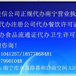 广西南宁市公司增资,公司变更,执照变更,公司注册代理