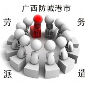 广西防城港市劳务派遣公司劳务社保