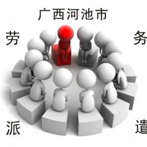 广西河池市劳务派遣公司劳务社保转