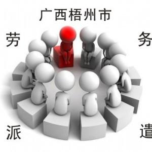 广西梧州市劳务派遣公司劳务社保转