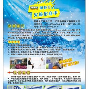 阿特兰润滑油在广西诚招加盟代理商