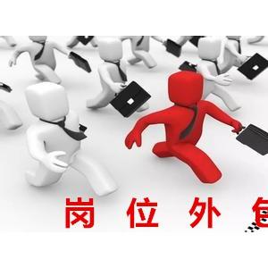 广西贵港市劳务派遣转岗位(劳务)外包公司服务介绍