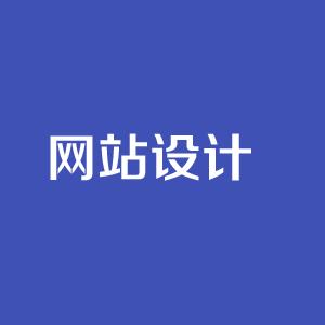 桂人升提供网站建设服务