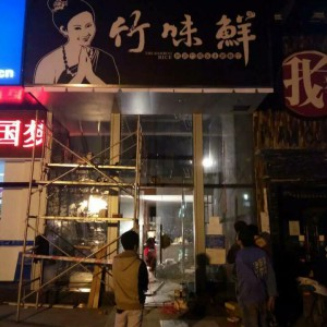 竹味鲜餐厅连锁