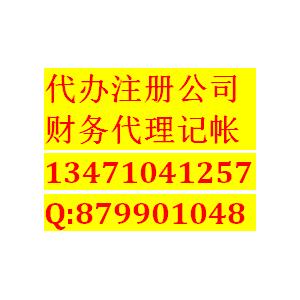 工商营业执照丶资质许可证证丶代理记账丶商标注册全套代理