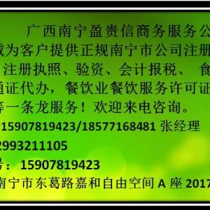 广西南宁注册公司代理营业执照代理工商注册代理财务税务代理