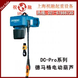 德国德马格电动葫芦|DEMAG电动葫芦|上海一级代理