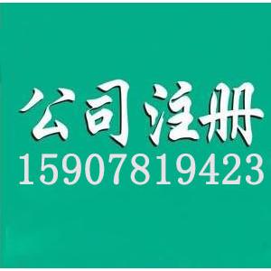 南宁公司注册流程公司注册代理费用