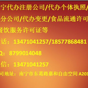 南宁公司注销南宁工商注册公司注册