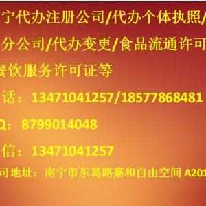 南宁公司注销南宁工商注册公司注册代理执照变更代理