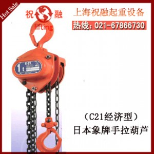 日本ELEPHANT手拉葫芦|K75象牌手拉葫芦|质量可靠