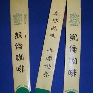 筷子套印刷/牙签套/纸巾盒印刷/酒店