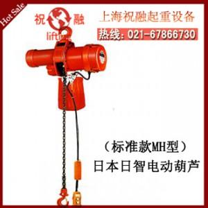 日本日智电动葫芦|进口日智电动葫芦|上海销售