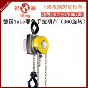 进口耶鲁手拉葫芦|yalelift 360手拉葫芦|使用简易