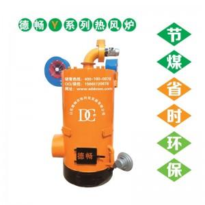 德 畅 Y 系 列 热 风 炉质量保障