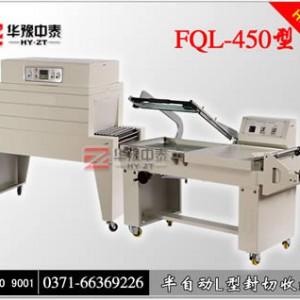 封切机收缩机 L型封切包装机 POF膜封切收缩机