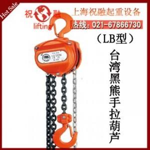 黑熊手动葫芦|台湾手拉葫芦|低价销售