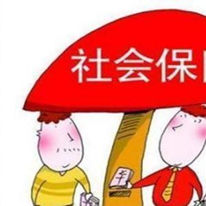 代缴广州社保 广州2017年最新社保缴费