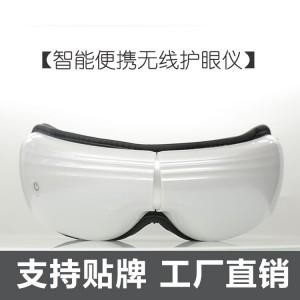 新款无线折叠眼部按摩仪 气压热敷眼保姆 充电智能护眼仪厂家