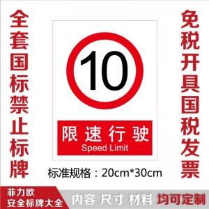 菲力欧安全标牌道路交通安全标志电力食品安全标志标识牌