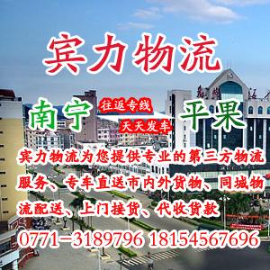 【宾力速运】南宁往返平果县物流  同城配送、货运配送