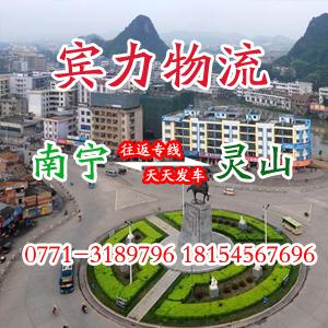 【宾力速运】南宁往返灵山物流  同城配送、货运配送