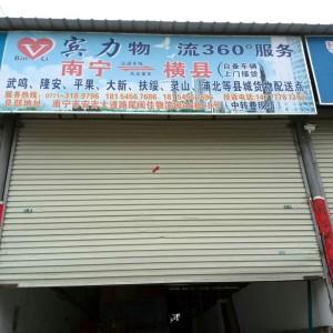 【宾力速运】南宁往返横县物流货物   同城配送、货运配送