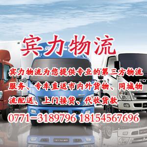 【宾力速运】南宁到浦北物流 南宁物流公司、货运配送