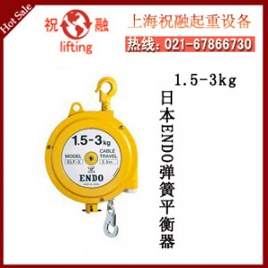 日本远藤弹簧平衡器|9-15kg远藤弹簧平衡器|质量保证