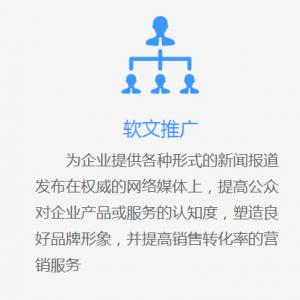 软文推广-免费软文发布公司