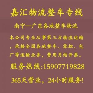 南宁—广东各地整车物流运输【嘉汇专线】