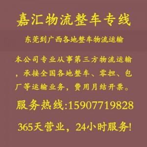 【嘉汇专线】东莞到广西各地整车物流运输